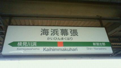 幕張〜♪.jpg