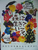 森生き2009チラシ.JPG